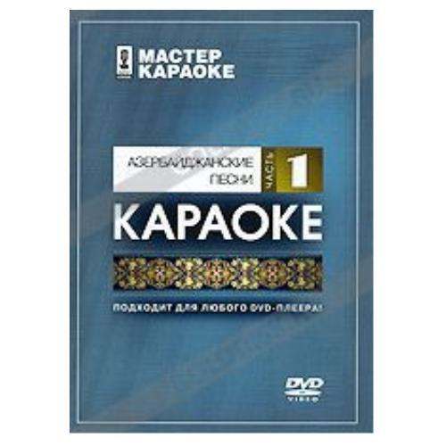 Караоке диски MadBoy DVD-диск караоке Азербайджанские песни 1 караоке диски madboy dvd диск караоке мульти кино 1