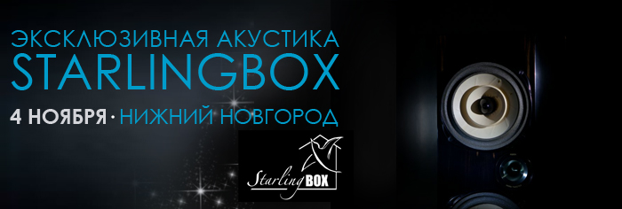 День бренда Starlingbox в Pult.ru!