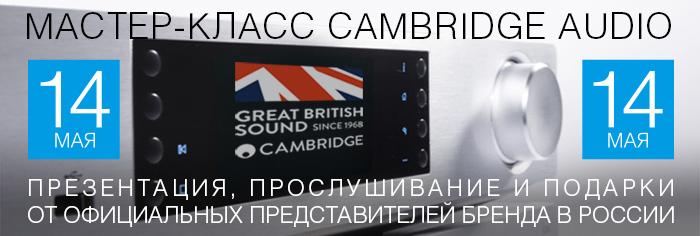 День бренда Cambridge в Pult.ru!