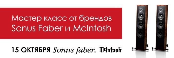 Sonus-Faber-Mcintosh