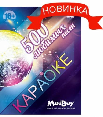 DVD-диск караоке с каталогом 500-ЛЮБИМЫХ ПЕСЕН PULT.ru 1100.000