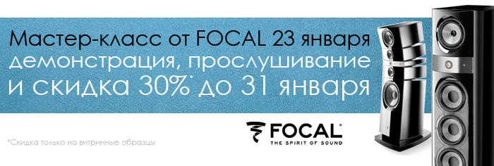 День бренда Focal-JMlab в Pult.ru!