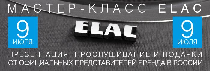 День бренда Elac в Pult.ru!