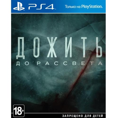 Игры для игровых приставок Sony Игра для PS4 Дожить до рассвета,Рус. версия малек стерляди в калуге