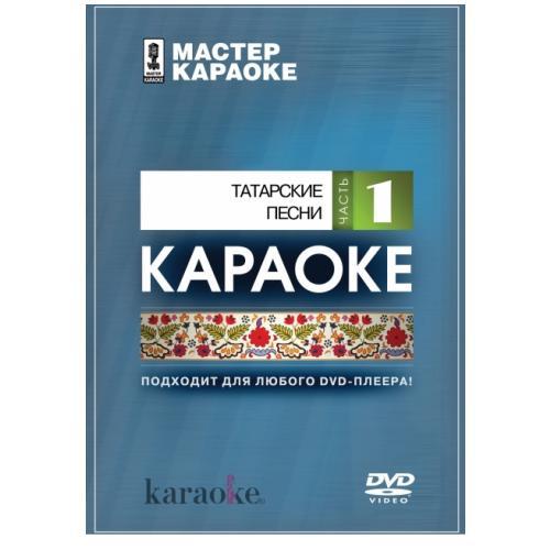 Караоке диски MadBoy DVD-диск караоке Татарские народные песни 1 караоке диски madboy dvd диск караоке мульти кино 1
