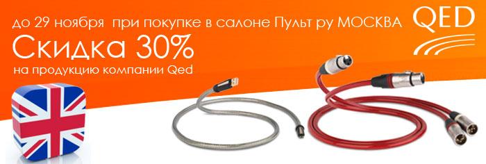 Только с 21 по 29 ноября в салоне PULT.ru Москва! Скидка 30% на QED!