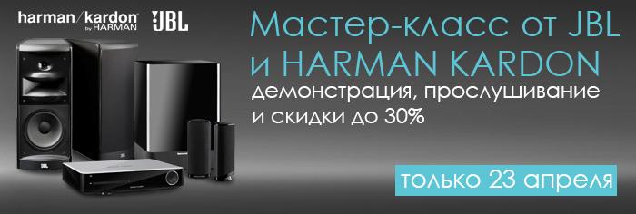 День брендов Harman Kardon и JBL в Pult.ru!