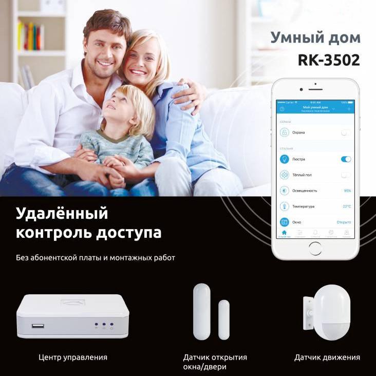 Комплект Умный дом Rubetek RK-3502 (Удаленный контроль доступа) комплект умный дом rubetek rk 3503 видеонаблюдение и контроль доступа