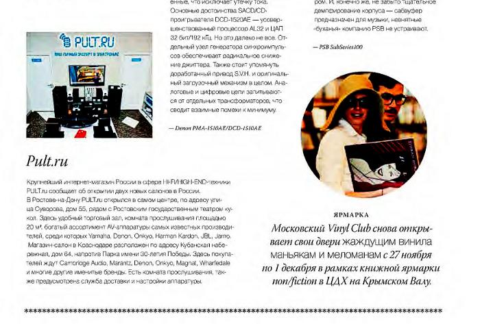 Журнал Stereo&Video / декабрь 2013