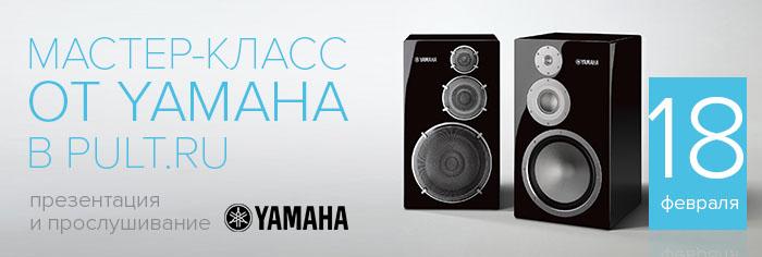 День бренда Yamaha в Pult.ru!