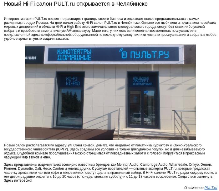 Новый Hi-Fi салон PULT.ru открывается в Челябинске