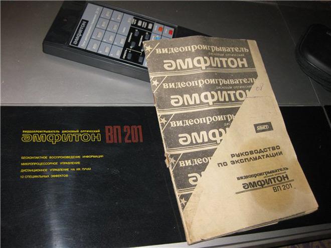 Советский HI-FI и его создатели: лазерные видеодиски в СССР
