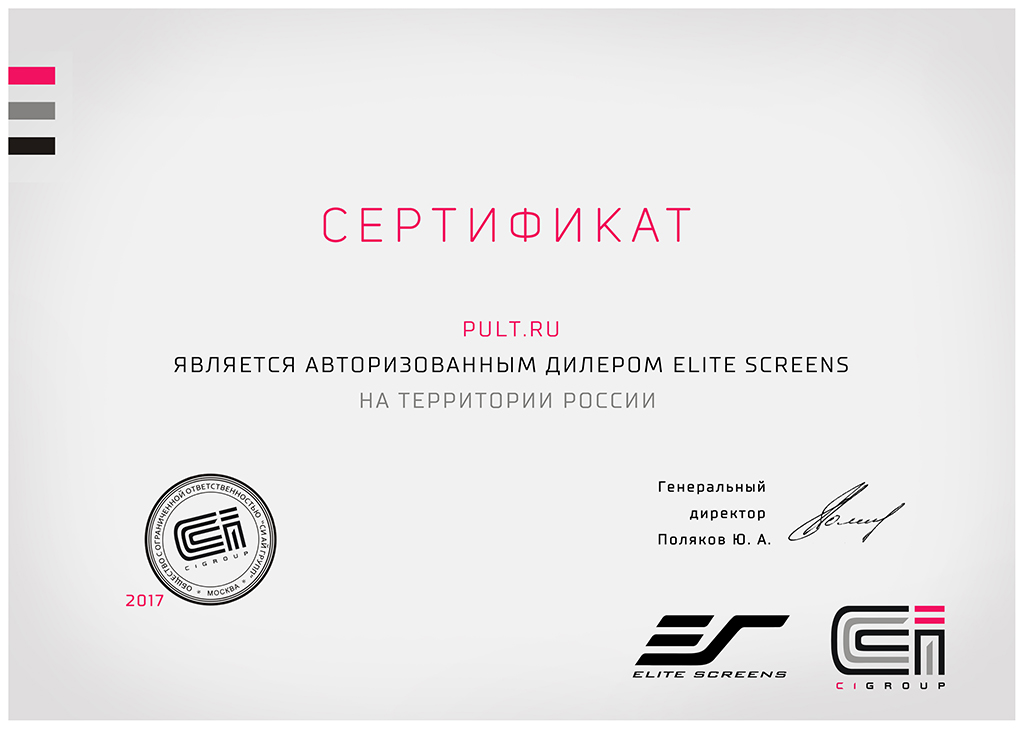 Сертификат ELITE SCREENS