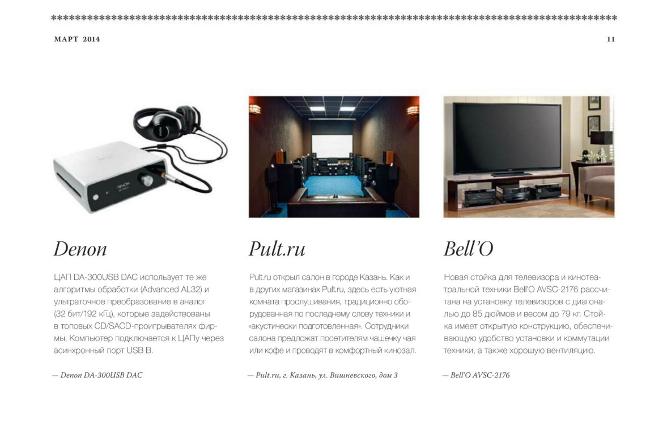 Журнал Stereo&Video / март 2014