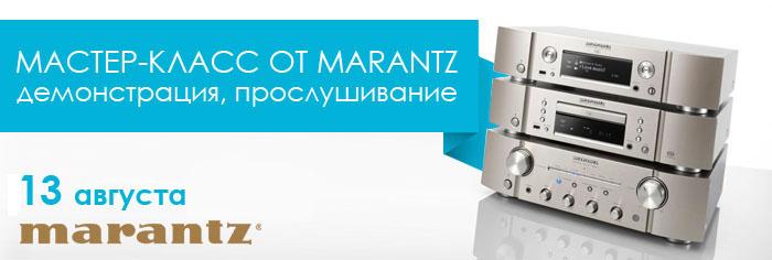День бренда Marantz в Pult.ru!