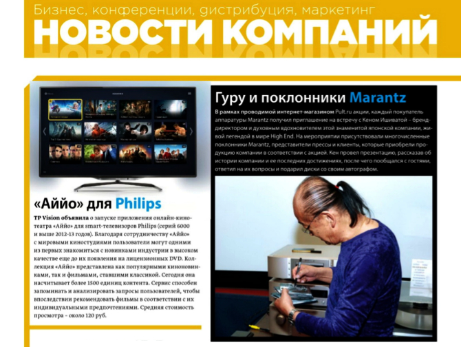 Журнал What Hi-Fi ? / июнь 2014