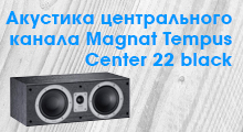 Акустика центрального канала Magnat Tempus Center 22 black