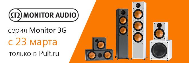 Никогда еще акустика Monitor Audio не была такой стильной и доступной!