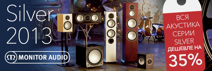 ПОСЛЕДНИЙ ШАНС:  скидка 35% на акустику Monitor Audio Silver