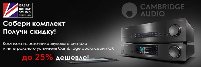 Собери комплект Cambridge Audio CX – получи скидку