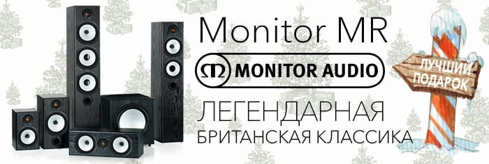 Monitor Audio MR - легендарная Британская классика